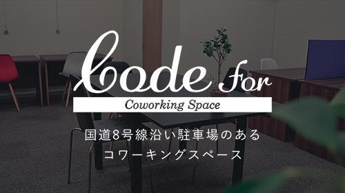 コワーキングスペース Code for