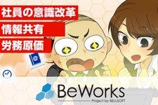 日報管理システム BeWorks