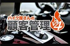 バイク屋さんの顧客管理システム