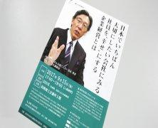 坂本光司先生講演会