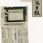 新潟日報2013年6月8日