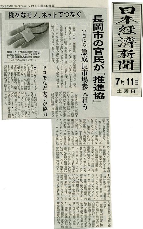 日本経済新聞2015年7月11日