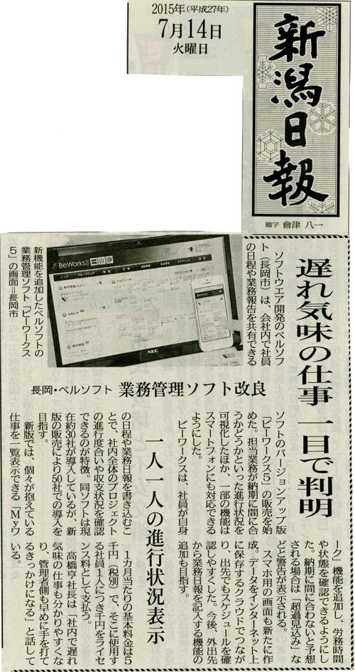 新潟日報2015年7月14日