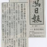 新潟日報2015年8月1日