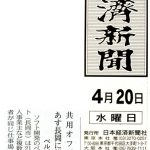 日本経済新聞2016年4月20日