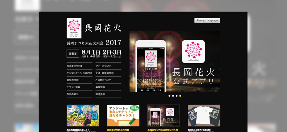 「長岡花火」公式ウェブサイト