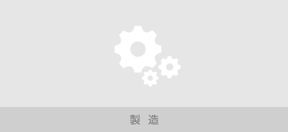 基幹業務管理システム