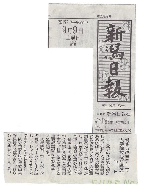 新潟日報2017年9月9日
