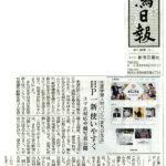 新潟日報2017年9月14日