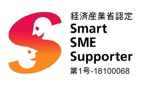認定情報処理支援機関(スマートSMEサポーター)