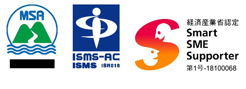 ISO 27001認証、MSA-IS-194、認定情報処理支援機関(スマートSMEサポーター)制度第1号認定
