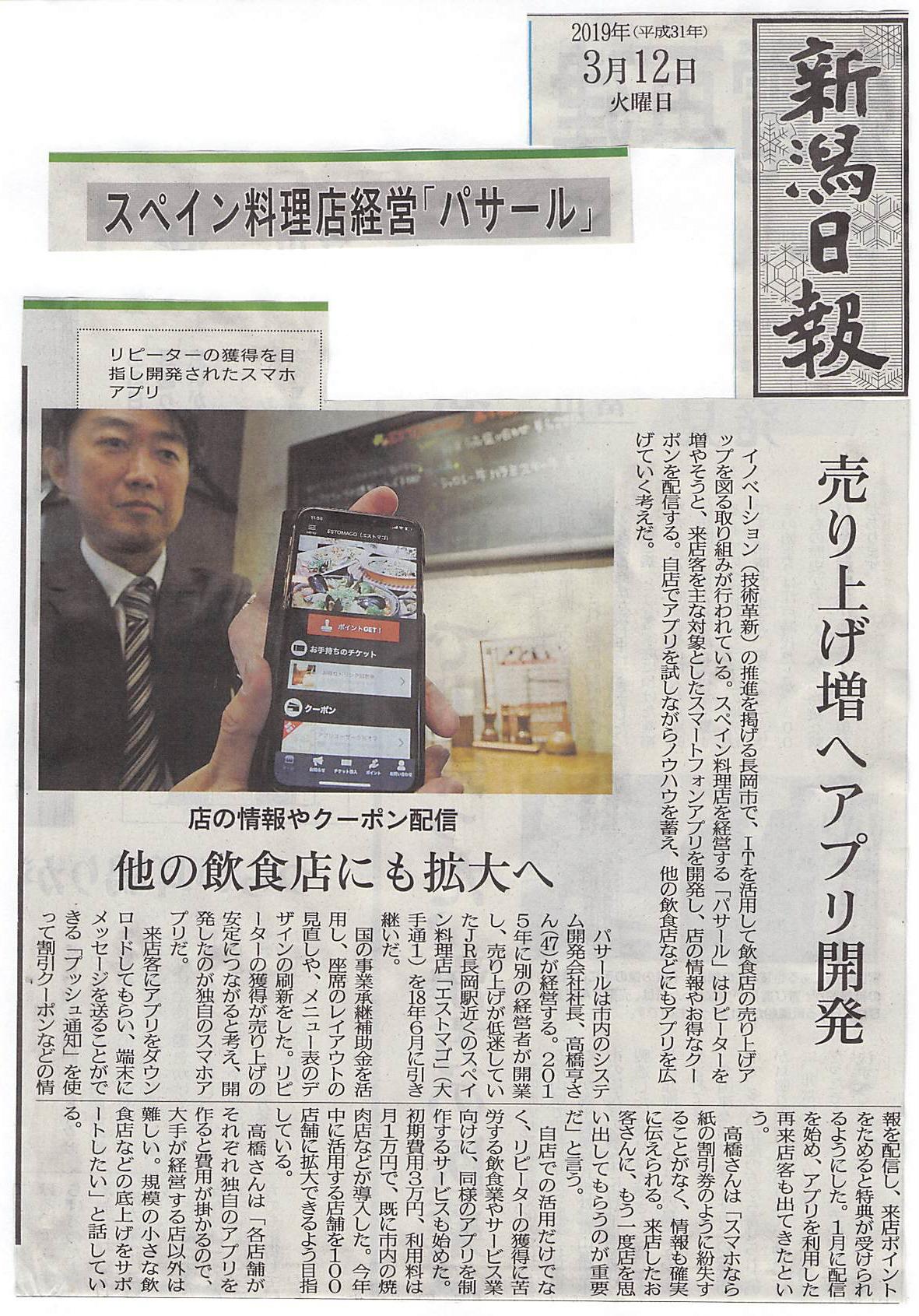 新潟日報に新サービス(店舗アプリ)について掲載されました。