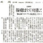 長岡新聞に「都市計画マスタープラン策定委員会」委員として掲載されました。