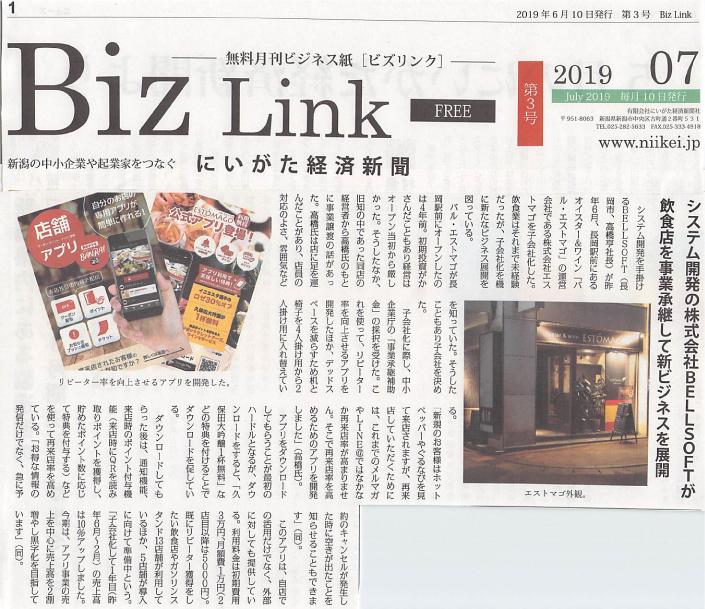 Biz Link にいがた経済新聞に「飲食店事業承継によるビジネス展開」 として掲載されました。