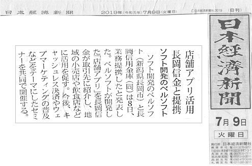 日本経済新聞に「長岡信金と業務提携」として掲載されました。