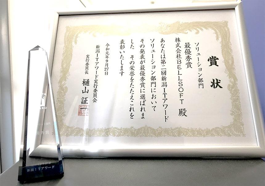 新潟ITアワード ソリューション部門最優秀賞 受賞