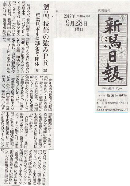 新潟日報に「新潟ITアワード最優秀賞」として掲載されました。