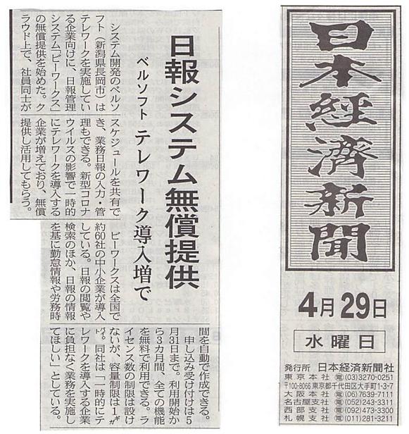 日本経済新聞に日報管理グループウェア「BeWorks」の無償提供について掲載されました。