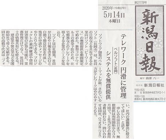 新潟日報に「テレワーク 円滑に管理 システムを無償提供」として掲載されました。