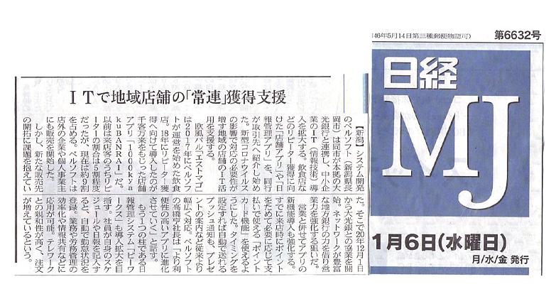 日経MJに「ITで地域店舗の「常連」獲得支援」として掲載されました。