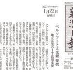新潟日報に「ベルソフトと大光銀 提携 地元企業のIT活用支援」として掲載されました